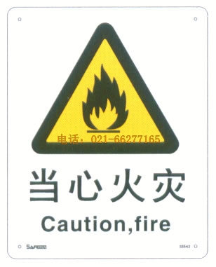 安全标志、家庭安全用电常识及注意事项、电器火-安全用电常图片
